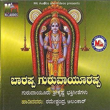 Barappa Guruvayurappa