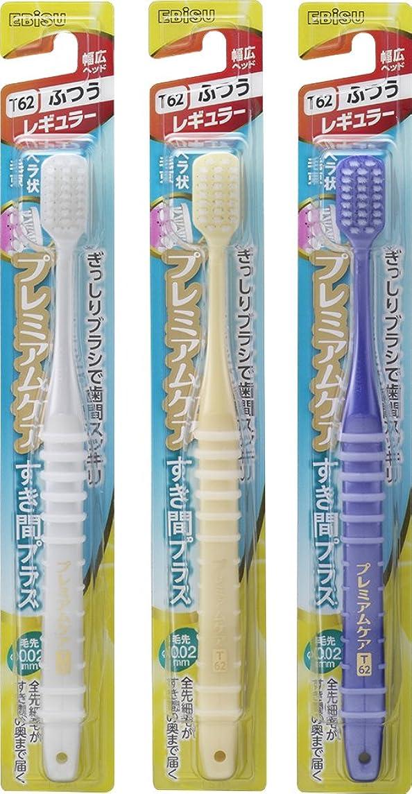 ピット確実文庫本エビス 歯ブラシ プレミアムケア すき間プラス レギュラー ふつう 3本組 色おまかせ
