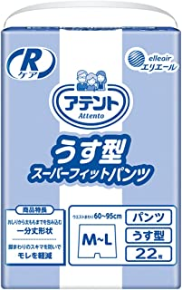 【病院・施設用】アテント Rケア うす型スーパーフィットパンツ M~L 22枚 【安心して外出したい方】