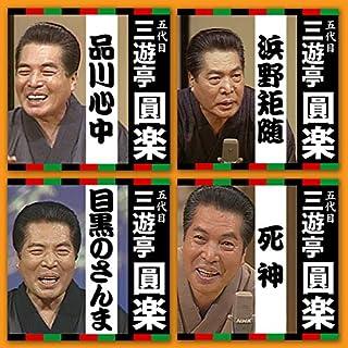 NHK落語 三遊亭圓楽 1 (4本セット)                   著者:                                                                                                                                 五代目 三遊亭 圓楽                           再生時間: 2 時間     レビューはまだありません。     総合評価 0.0