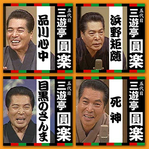 『NHK落語 三遊亭圓楽 1 (4本セット)』のカバーアート
