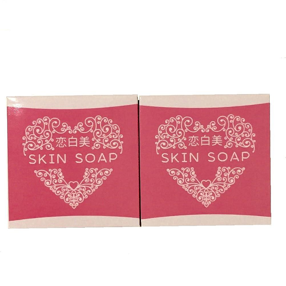 ファックス珍味嫌がらせ恋白美スキンソープ 2個セット
