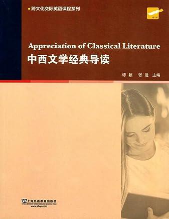 中西文学经典导读