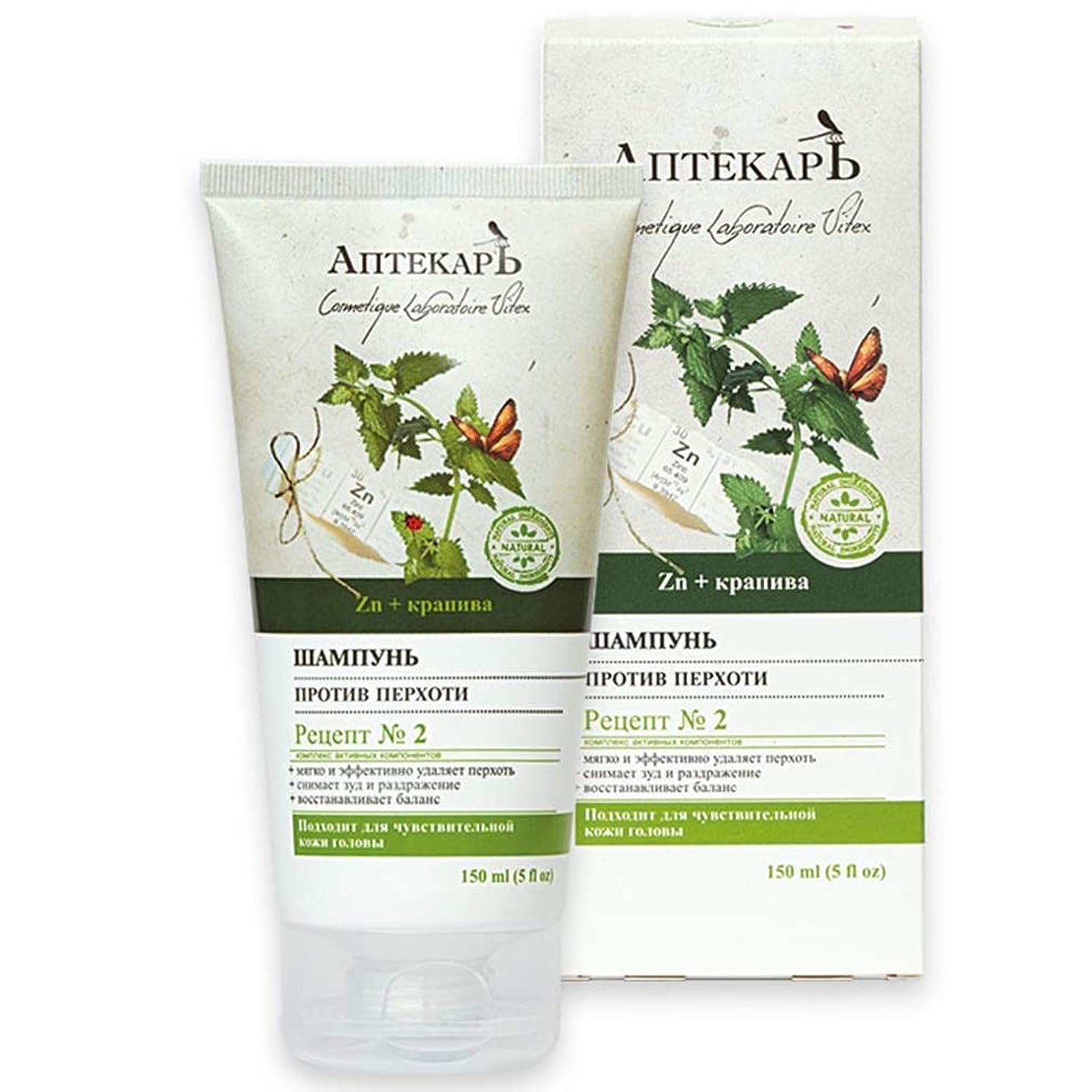 ランチ鍔壊すBielita & Vitex | Chemist Line | Anti-dandruff shampoo | Zn | nettle | Recipe number 2 | 150 ml