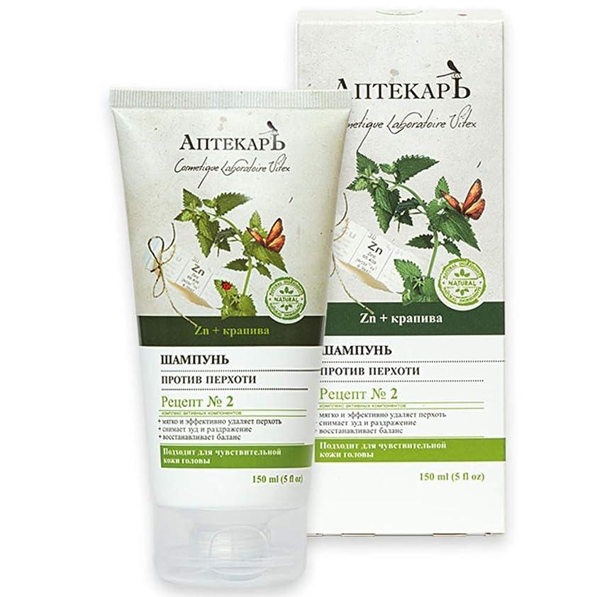 バラバラにするマエストロ仮称Bielita & Vitex | Chemist Line | Anti-dandruff shampoo | Zn | nettle | Recipe number 2 | 150 ml