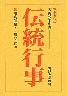 大谷派本願寺 伝統行事: 裏話と風物詩