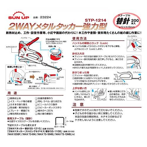 SUNUP2ウェイメタルタッカー強力型STP-1214