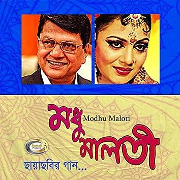 Modhu Maloti (feat. Sabina Yasmin)