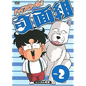 """ハイスクール!奇面組 Vol.2 (第7話 第12話) [レンタル落ち]"""" class=""""object-fit"""""""