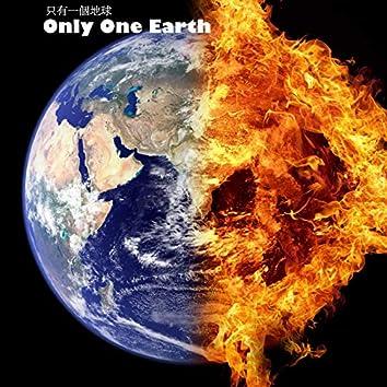 只有一個地球