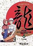 龍-RON-(ロン)(41) (ビッグコミックス)