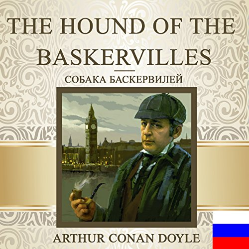 The Hound of the Baskervilles [Russian Edition] audiobook cover art