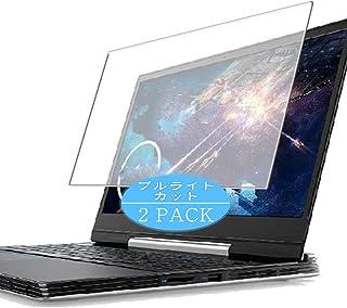 2枚 VacFun ブルーライトカット フィルム , Dell G5 15 5590 2019年2月モデル 15.6インチ 向けの ブルーライトカットフィルム 保護フィルム 液晶保護フィルム(非 ガラスフィルム 強化ガラス ガラス )