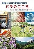 バラのこころ No.143: (Rose Wisdom) 2016年夏 電子書籍版 バラ十字会日本本部AMORC季刊誌