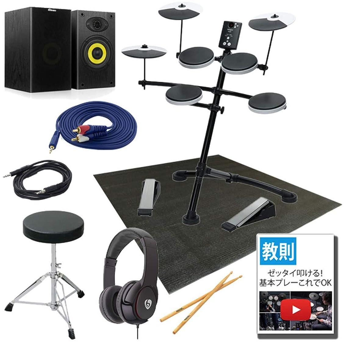未亡人メディア債権者Roland(ローランド) / TD-1K 電子ドラム 初心者セットB V-Drums Kit