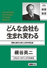 表紙: どんな会社も生まれ変わる 日経ビジネス経営教室   細谷英二