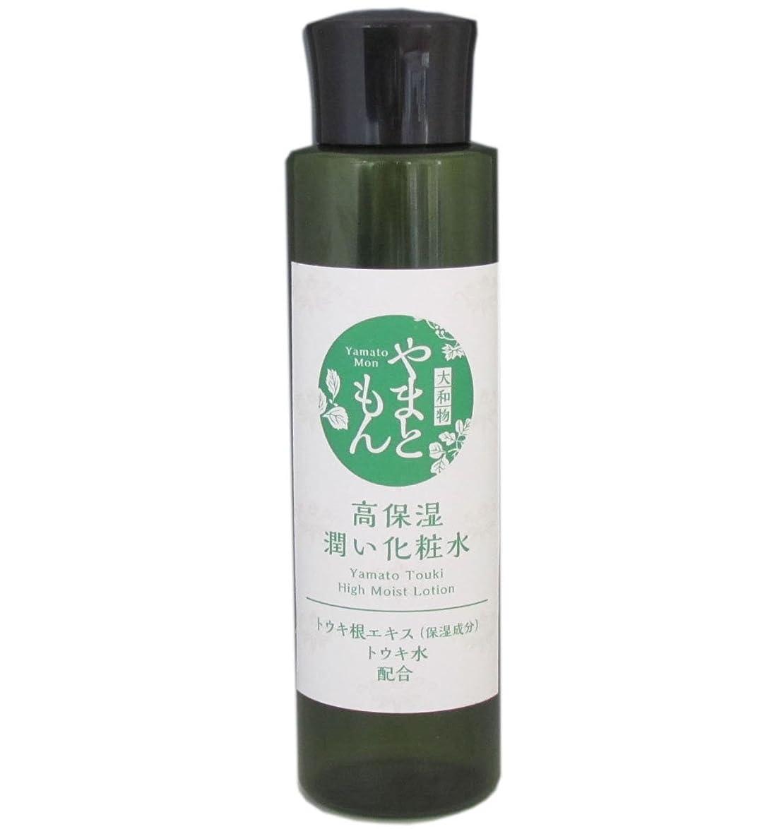 閃光憂鬱な指令奈良産和漢生薬エキス使用やまともん化粧品 当帰化粧水(とうきけしょうすい)