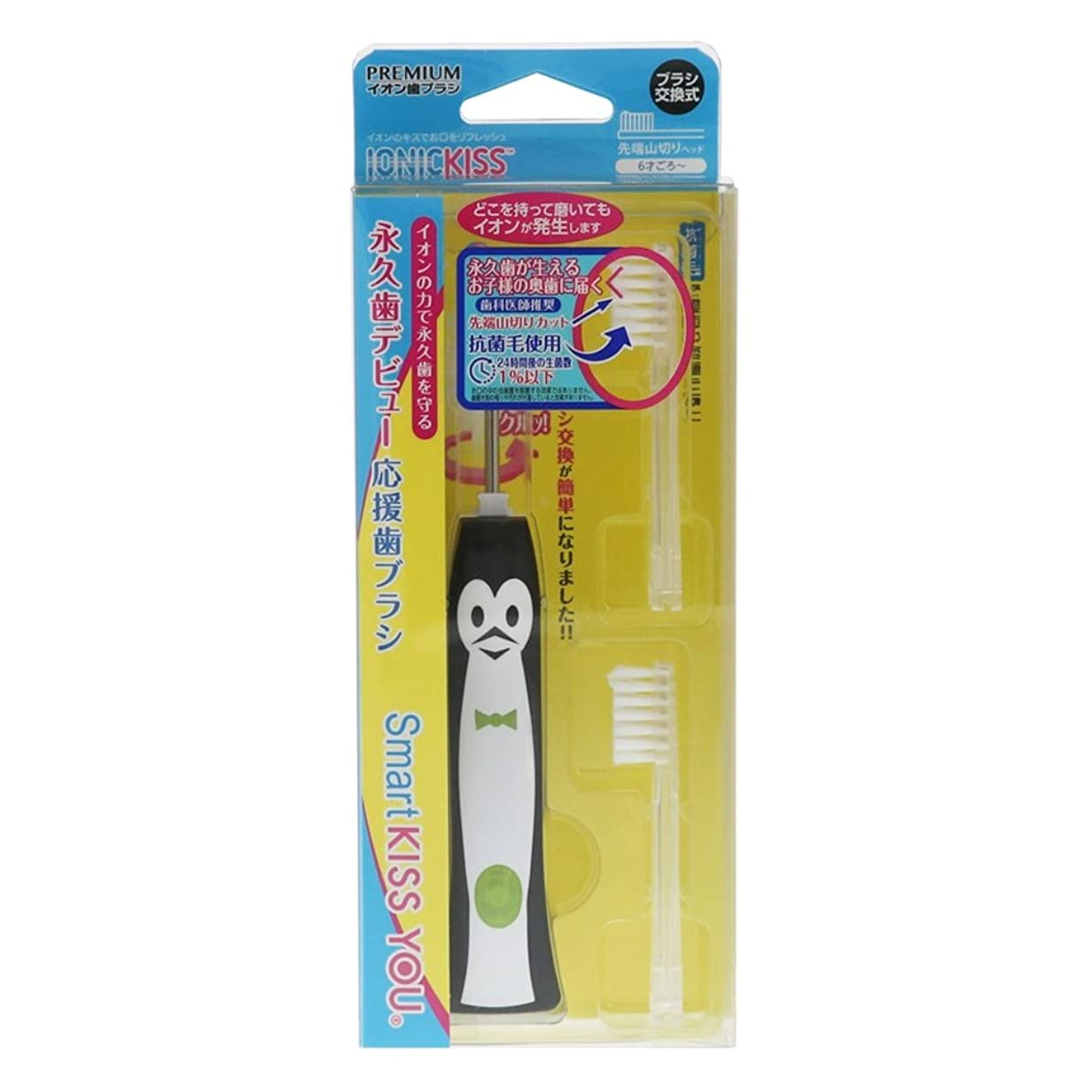 廃止する合意切り離すスマート キスユー 子供歯ブラシ 本体セット (1セット)