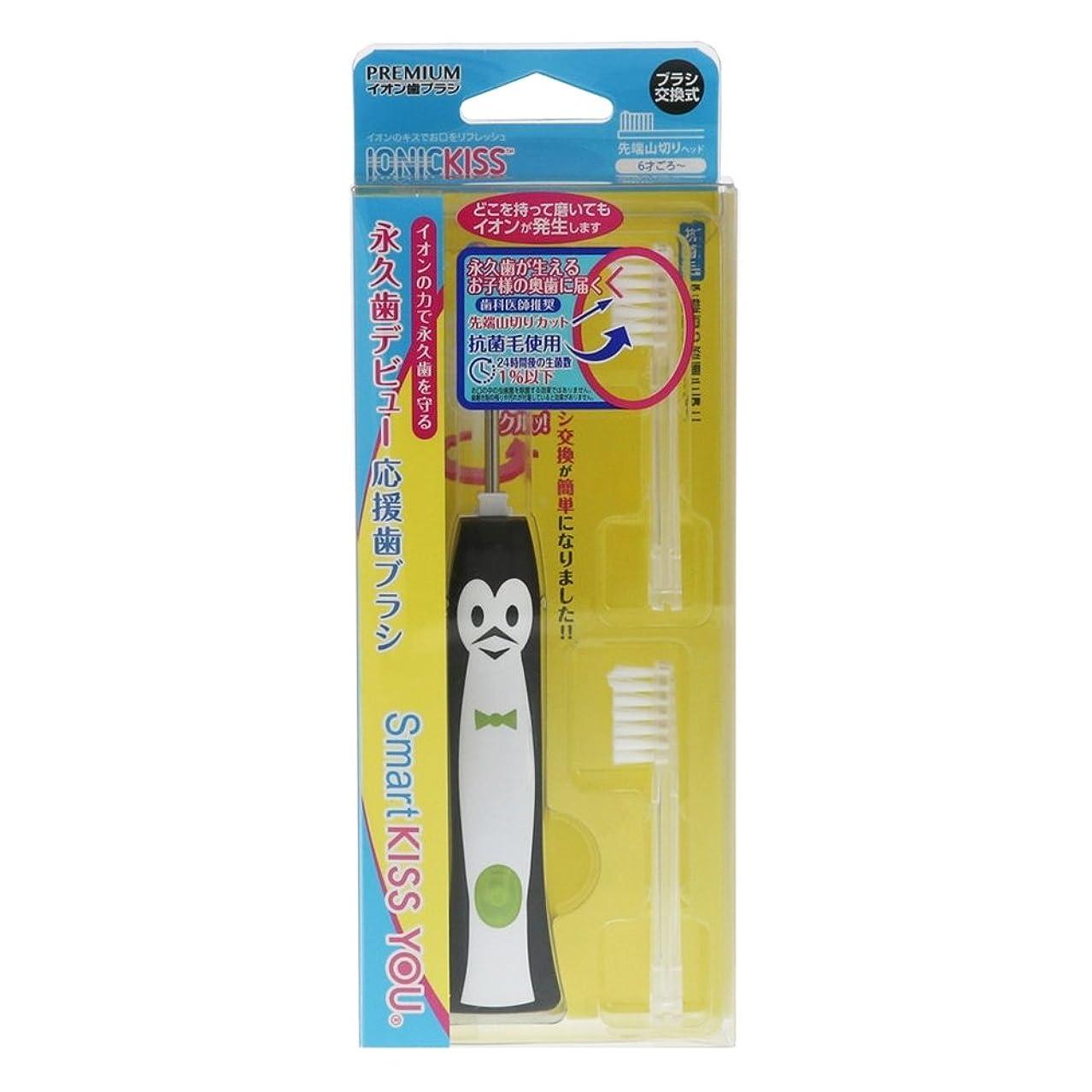 見出し引き付ける帆スマート キスユー 子供歯ブラシ 本体セット (1セット)