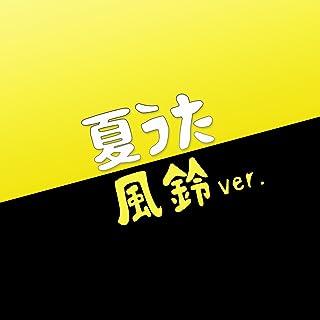 金魚花火 (メロディー) [TV番組『スーパーテレビ情報最前線』テーマソング] [オリジナル歌手:大塚愛]