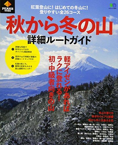 PEAKS特別編集 秋から冬の山詳細ルートガイド (エイムック 3207)