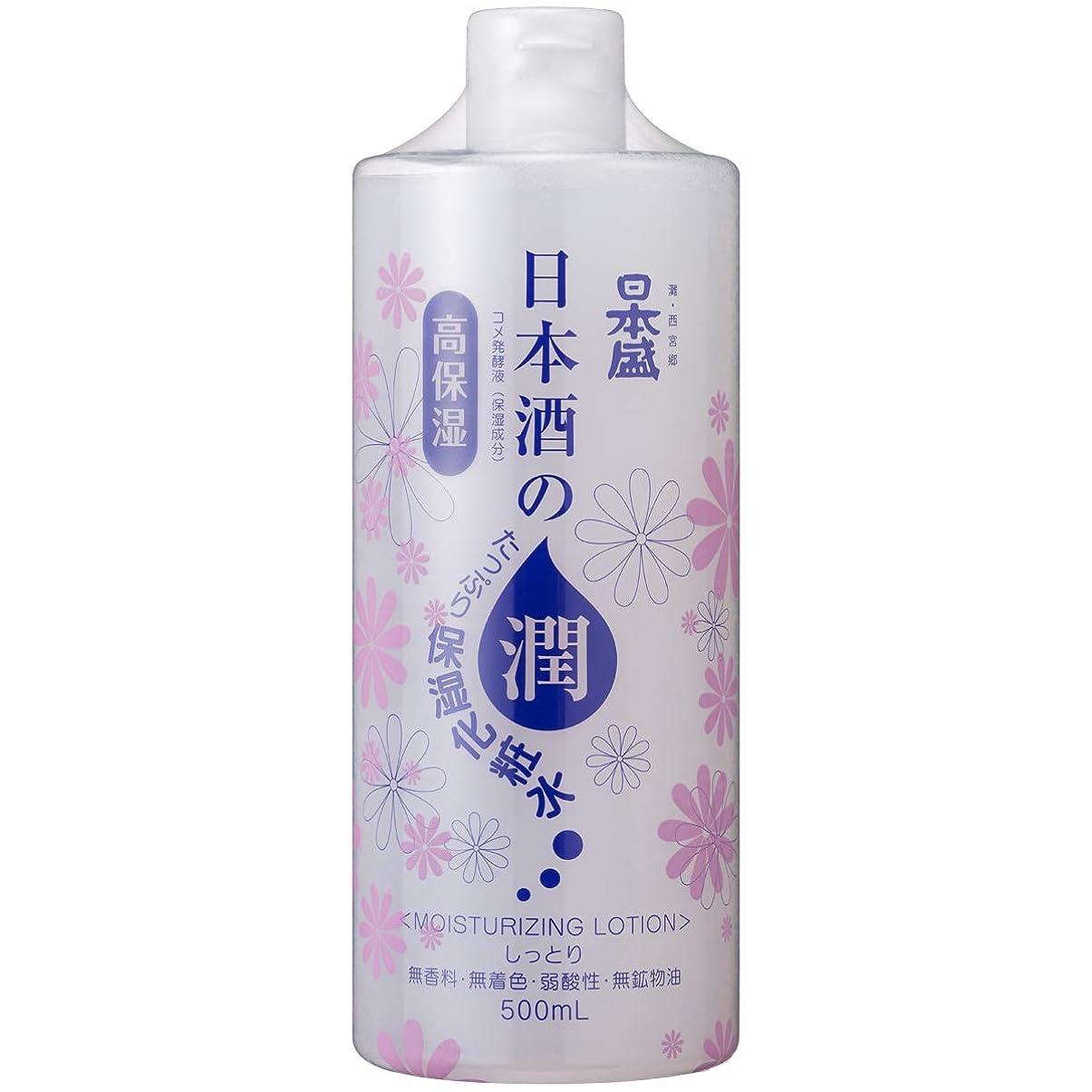 キャンディー強盗発疹日本酒の保湿化粧水 しっとり 500mL