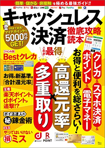 キャッシュレス決済 徹底攻略読本 (TJMOOK)
