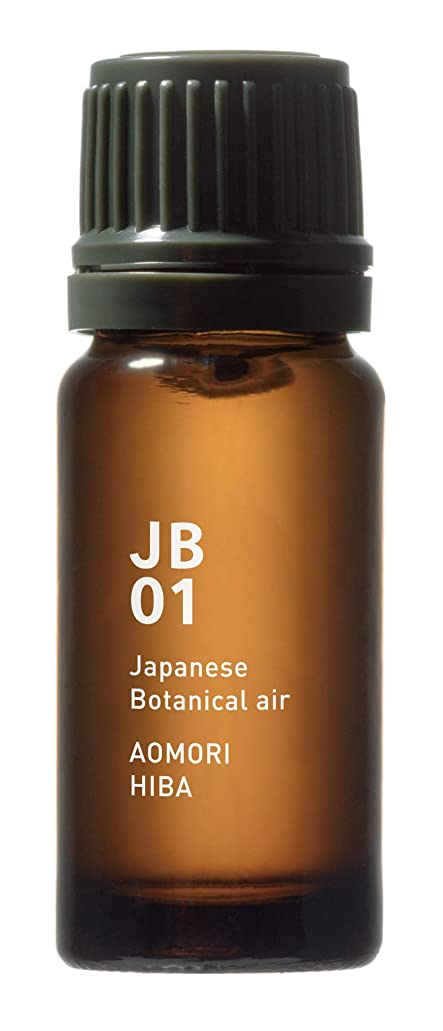 文房具研究追加JB01 青森ひば Japanese Botanical air 10ml