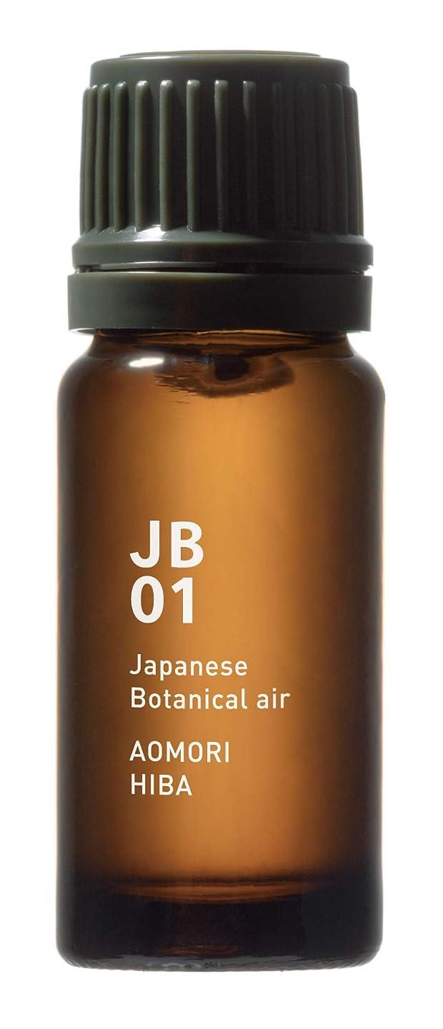 非常に怒っています出席殺すJB01 青森ひば Japanese Botanical air 10ml