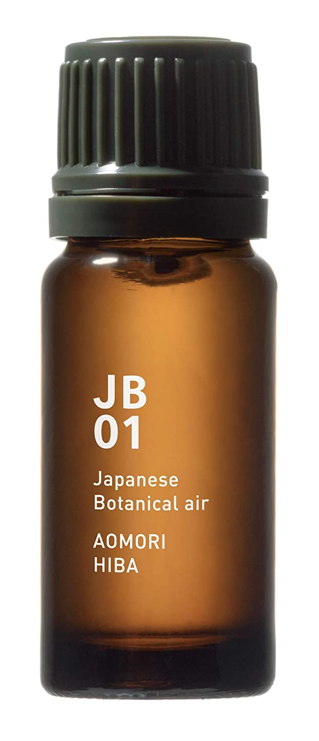 肝宿る王位JB01 青森ひば Japanese Botanical air 10ml