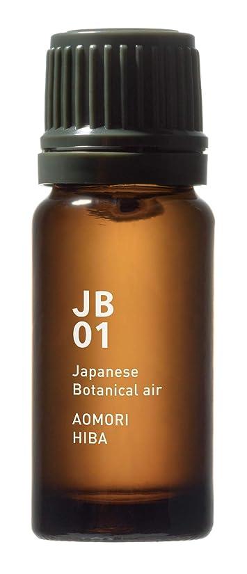 みなさん真剣に散文JB01 青森ひば Japanese Botanical air 10ml