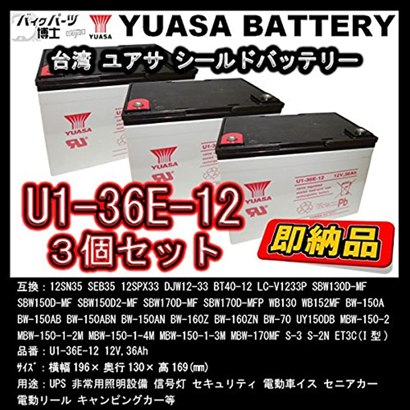 【3個セット】 YUASA(ユアサ) U1-36E-12 シールドバッテリー 12V 36A 溶接機 シニアカー ■ 互換 EB35 12SN35 SEB35 12SPX33 DJW12-33 BT40-12 LC-V1233P