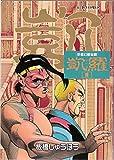 凱羅 1 (アクションコミックス)