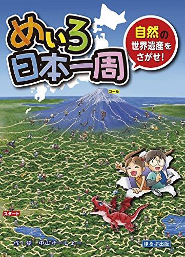 めいろ日本一周―自然の世界遺産をさがせ!の詳細を見る