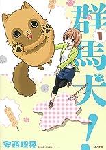 群馬犬! (1) (ぶんか社コミックス)