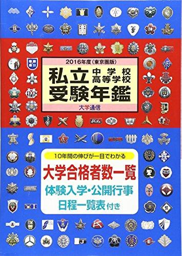 私立中学校・高等学校受験年鑑(東京圏版)〈2016年度版〉