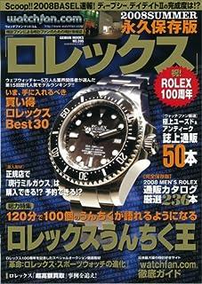 「ロレックス」 2008 SUMMER 永久保存版―watchfan.com (GEIBUN MOOKS 595)