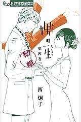 娚の一生(4)結婚 (フラワーコミックスα) Kindle版
