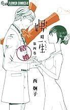 表紙: 娚の一生(4)結婚 (フラワーコミックスα) | 西炯子