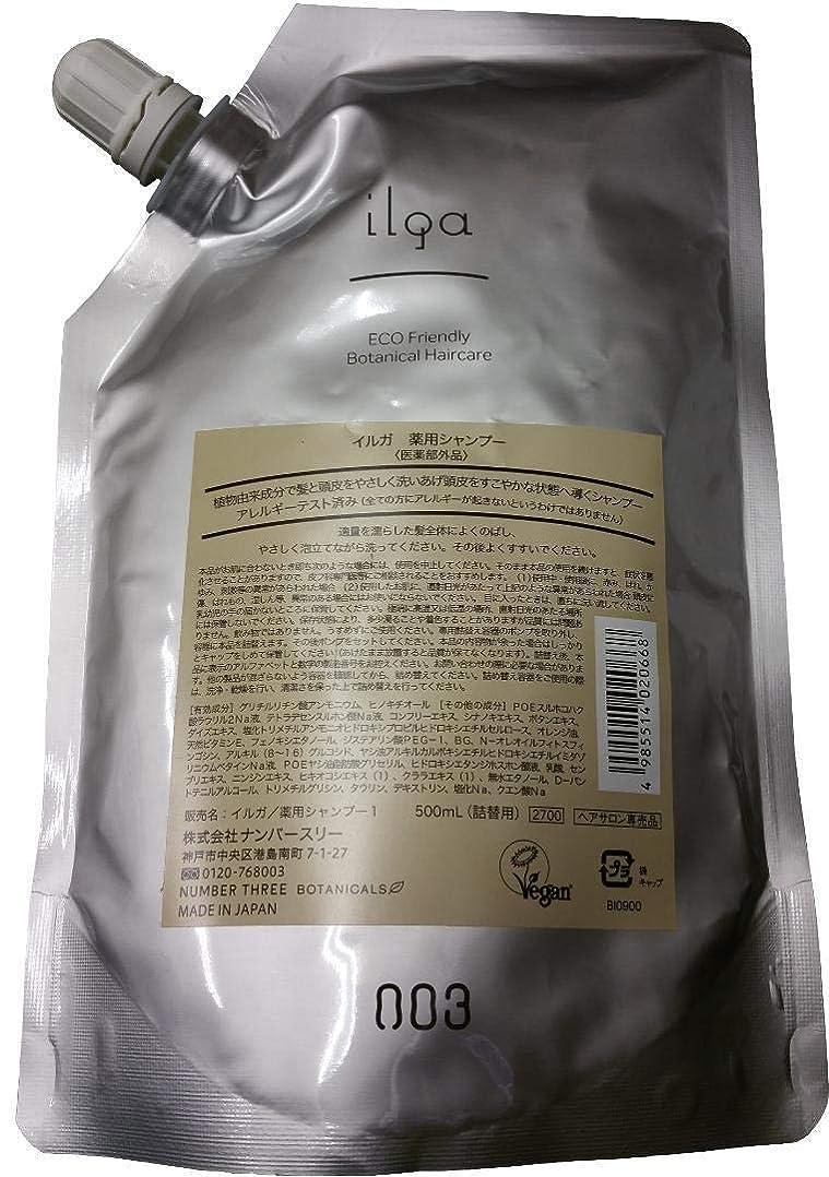 ナンバースリー イルガ 薬用 シャンプー 詰替用 500ml