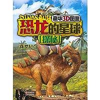 """恐龙的星球探秘·侏罗纪3(豪华3D版恐龙大图鉴,近两亿年的恐龙超级编年史,是""""小考古学家们""""的必备宝典)"""
