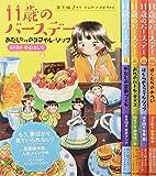 11歳のバースデーシリーズ(全5巻セット)