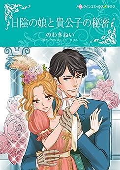 [のわき ねい, クリスティン・メリル]の日陰の娘と貴公子の秘密 (ハーレクインコミックス)