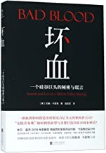 Bad Blood: Secrets and Lies in a Silicon Valley Startup (Chinese Edition)