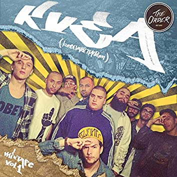 Kvea (Kundevartettalbum) Mixtape, Vol. 1