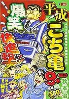 平成こち亀9年 1~6月 (SHUEISHA JUMP REMIX)