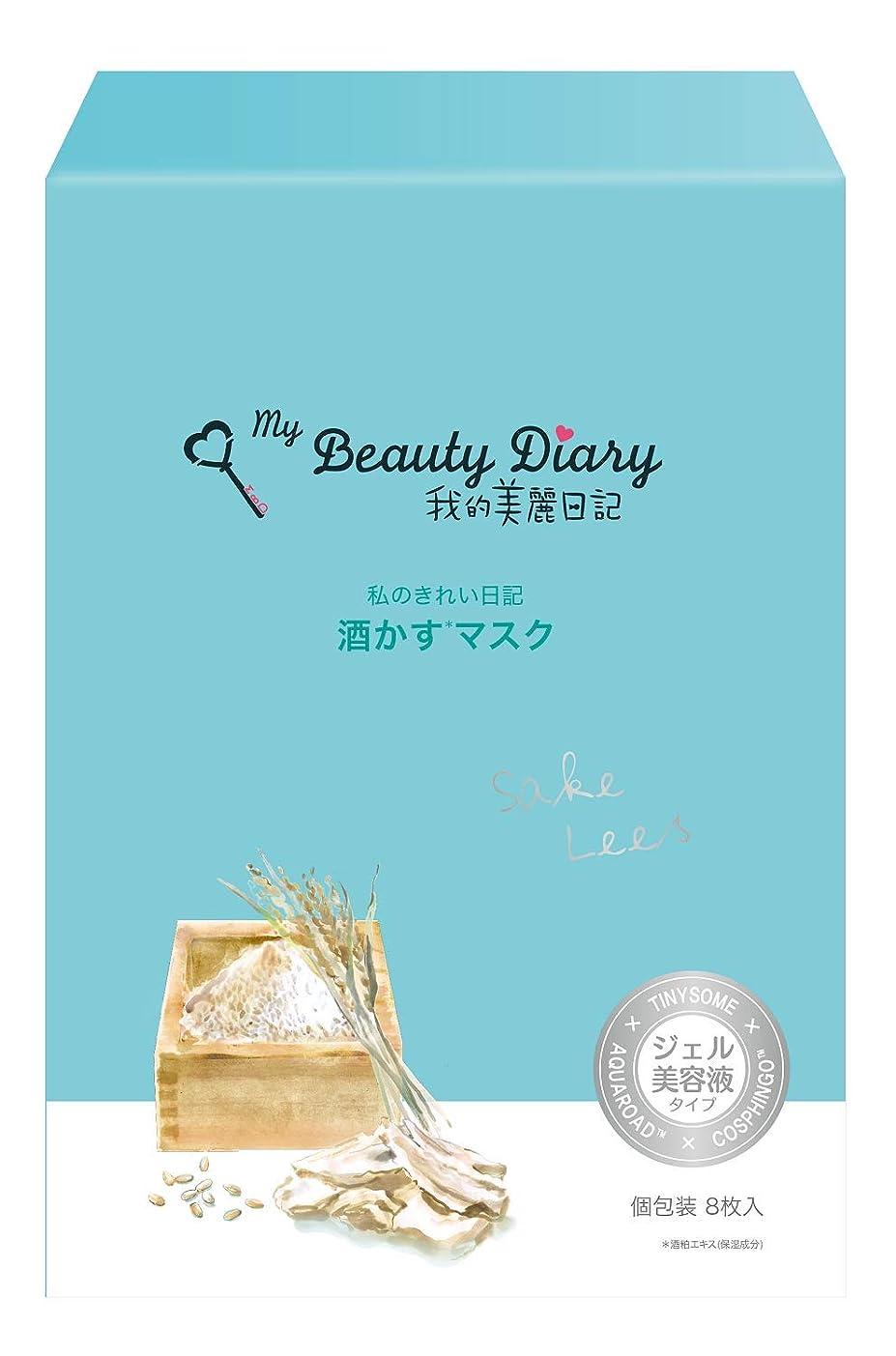 層秀でる分配します我的美麗日記-私のきれい日記- 酒かすマスク 8枚入