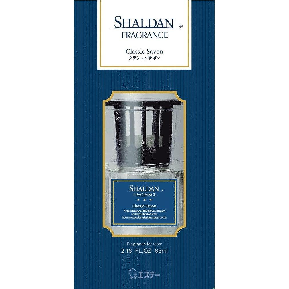 何か枯渇する抑圧するシャルダン SHALDAN フレグランス 消臭芳香剤 部屋用 本体 クラシックサボン 65ml