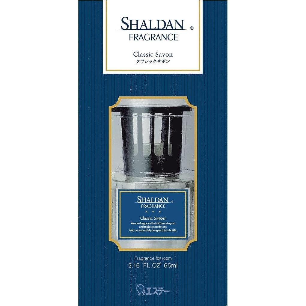 基礎降下マーチャンダイジングシャルダン SHALDAN フレグランス 消臭芳香剤 部屋用 本体 クラシックサボン 65ml