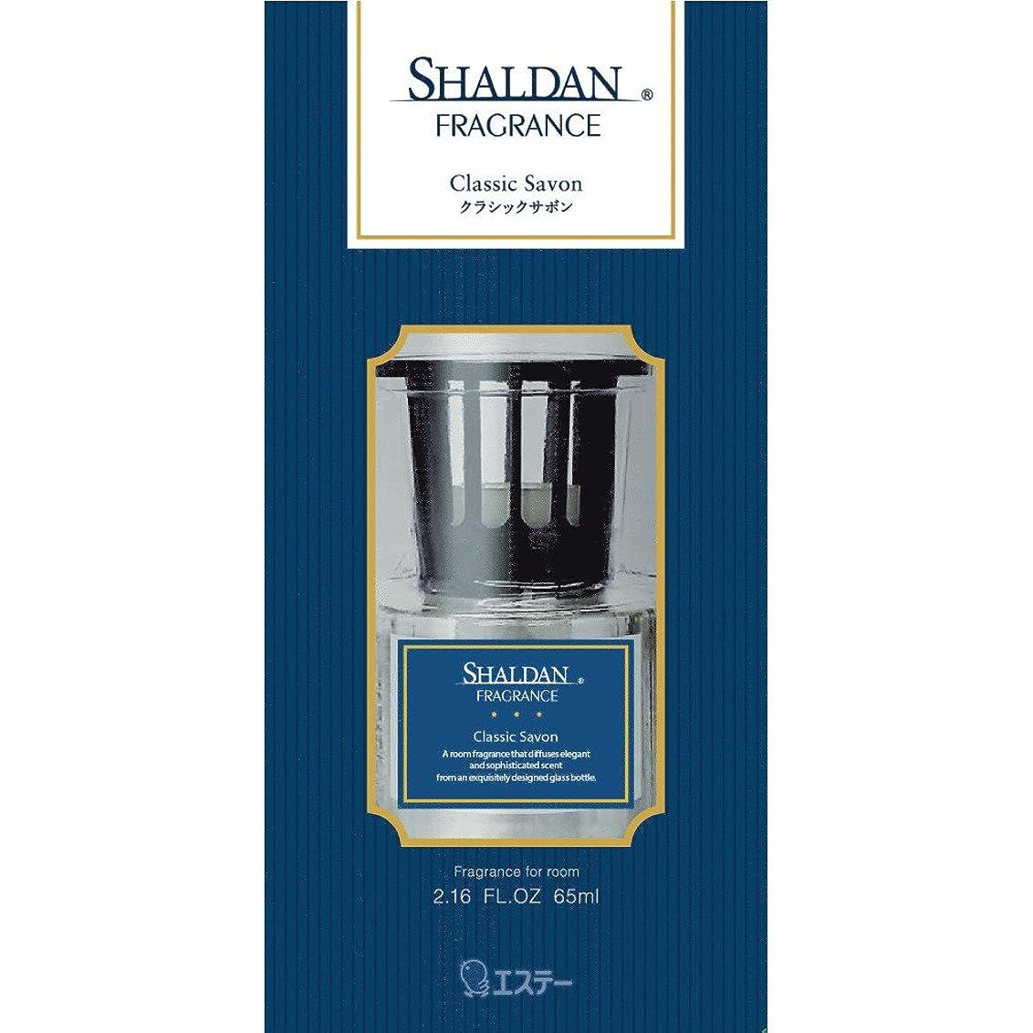 胚間違いなく疎外シャルダン SHALDAN フレグランス 消臭芳香剤 部屋用 本体 クラシックサボン 65ml